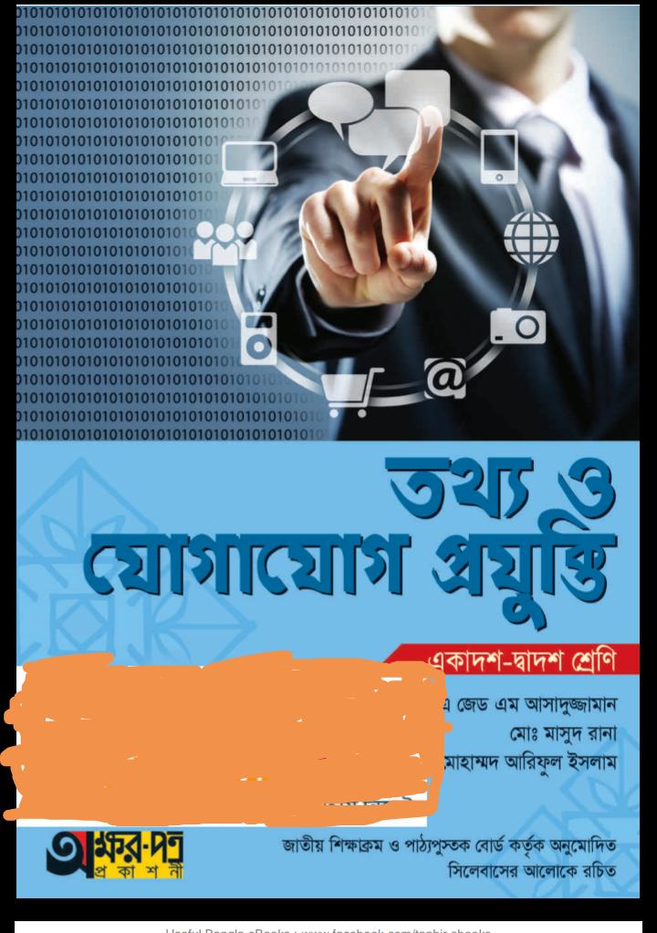 HSC ICT Book (তথ্য ও যোগাযোগ প্রযুক্তি বই) Download Pdf ...