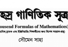 Thousend Formula of Mathematics