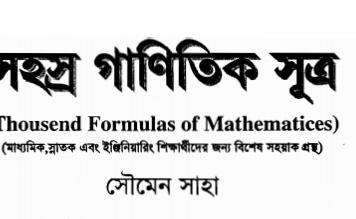 Thousend Formula of Mathematics