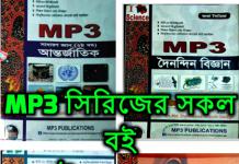 mp3 book pdf