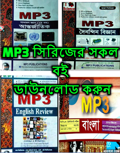 BCS Preparation: All MP3 Books Pdf Download