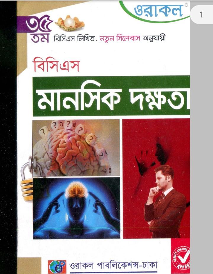 মানসিক দক্ষতা বই pdf(bcs mental ability pdf download
