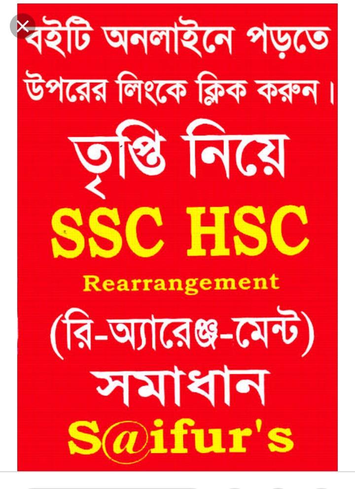 Saifurs ssc hsc Rearrange book pdf