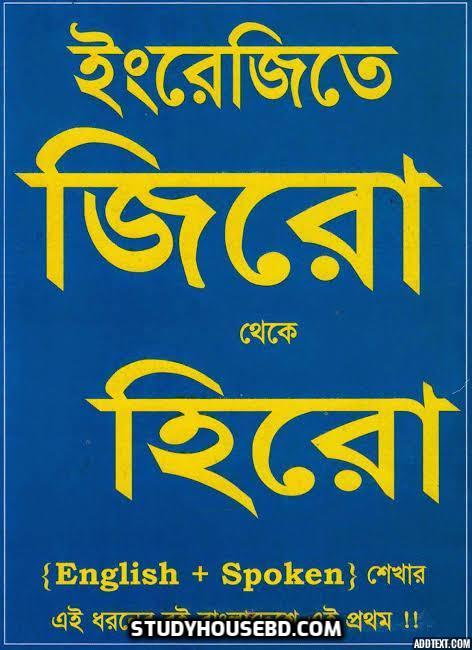 Saifur's zero to hero pdf book