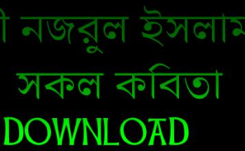 কাজী নজরুল ইসলাম কবিতা pdf download
