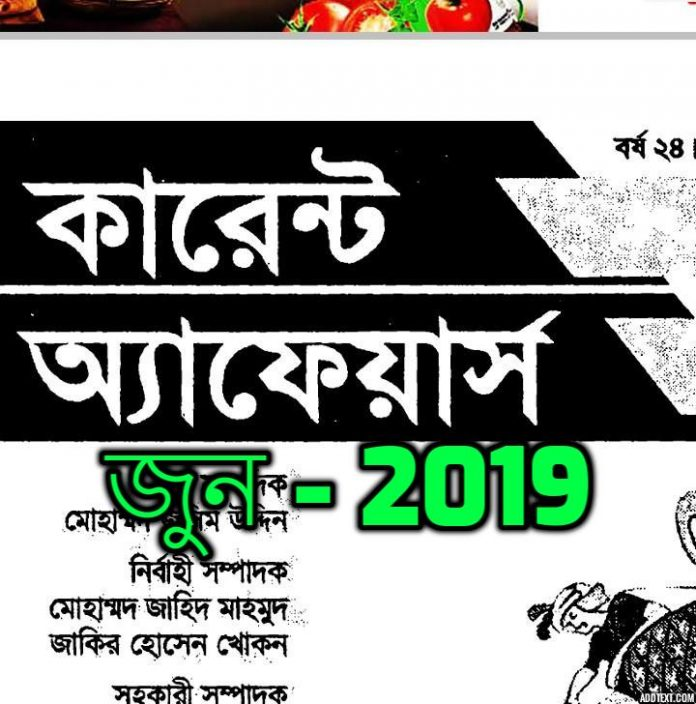 Current affairs June-2019 pdf download