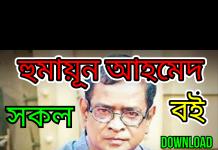 Humayun ahmed books pdf