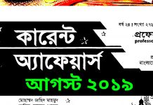 Current affairs August 2019 pdf bangla