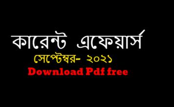 Current affairs September-2021 pdf download
